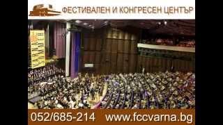 Фестивален и Конгресен Център Варна