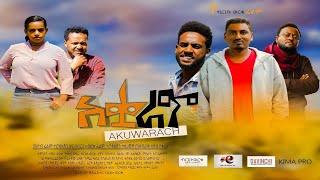 Netsebraq Media 356K subscribers አቋራጭ - Ethiopian Amharic Movie Akuarach 2020 Full Length Ethiopian Film Aquarach akuwarach