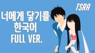 【이츠라】 너에게 닿기를 한국어 풀버전  [vocal cover]