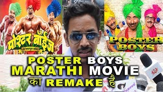 Poster Boys MARATHI MOVIE का remake है पर बहुत अच्छा है  | Sunny Deol | Bobby Deol | Shreyas Talpade