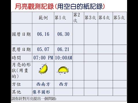 三年級暑假作業月亮觀測記錄說明1100701 - YouTube