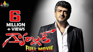 Gambler Telugu Full Movie | Telugu Full Movies | Ajith, Arjun, Trisha, Anjali