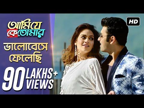 Bhalobeshe Felechi ( ভালোবেসে ফেলেছি ) Bangla Lyrics – Ami Je Ke Tomar   Ash King & Jonita Gandhi