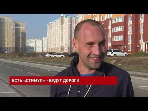 Строительство автомобильных дорог в микрорайоне Левенцовский