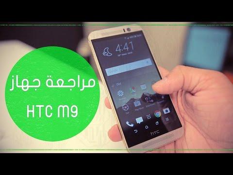 مراجعة جهاز HTC M9