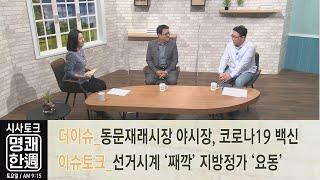선거시계 '째깍' 지방정가 '요동'(2021.5.8. / 제주MBC) 다시보기