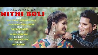 Mitthee Boli 2 || मीठी बोली 2 || Anjali Raghav And Raju Punjabi || Raju Punjabi Hit Song 2017-18
