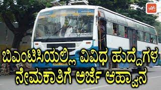 Kannada job news app videos / KidsIn