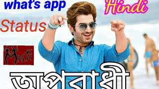Oporadhi ( অপরাধী ) love song | hindi version | part 2 | what's app status