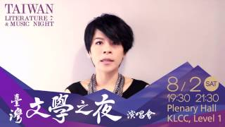 台灣文學之夜(Taiwan Literature & Music Night)宣傳-江美琪Maggie Chiang