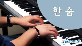 이하이 (Leehi) - 한숨 피아노 연주