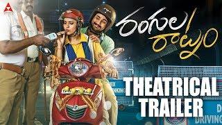 Rangula Raatnam Trailer || Raj Tarun, Chitra Shukla || Shreeranjani || Annapurna Studios