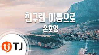 [TJ노래방] 친구란이름으로 - 손호영 / TJ Karaoke