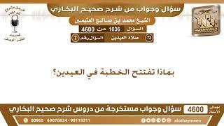 1036 - 4600 بماذا تفتتح الخطبة في العيدين؟ ابن عثيمين
