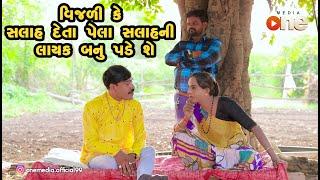 Vijulike Salah Deta Pela Salahni Layak Banu Pade Shay |  Gujarati Comedy | One Media