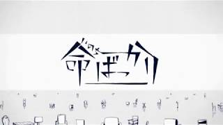 【ATLAS(UTAU)】 命ばっかり(short ver.) 【UTAUカバー】