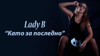 Lady B - Като За Последно