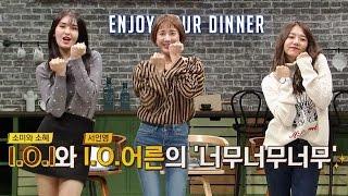 I.O.I 소미&소혜 '너무너무너무'♪ (feat. I.O.어른 서인영) 잘 먹겠습니다21회