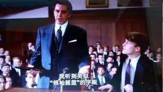 電影美人香上校教訓學校精彩片段〈下〉