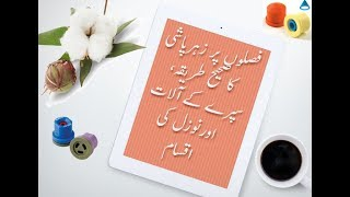 Part 1 - Faslun per Zehr Pashi ka Sahi Tareeqa, Spray k Alaat aur Nozel ki Aqsam