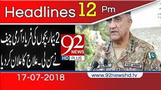 News Headlines | 12:00 PM | 17 July 2018 | 92NewsHD