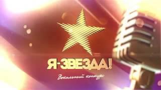 Я Звезда! (оформление телепроекта на ПЯТНИЦЕ!Нефтекамск