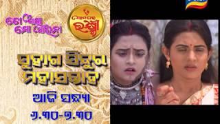 To Akhi Mo Aaina & Ama Ghara Laxmi | Suhaaga Sindura Mahasaptaha | 13 April Promo | TarangTV
