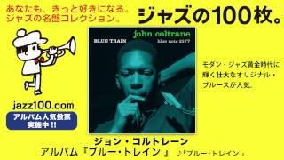 ブルー・トレイン / ジョン・コルトレーン