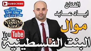 اياد عابد موال البنت الفلسطينية من اجمل المواويل Arabic Singer - NissiM KinG MusiC