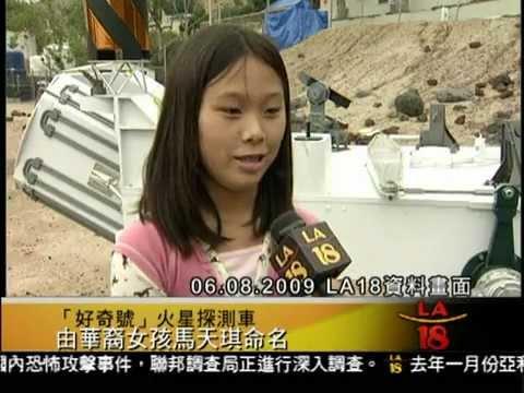[好奇號火星探測車由華裔女孩馬天琪命名]  洛城18台晚間新聞 08062012 - YouTube