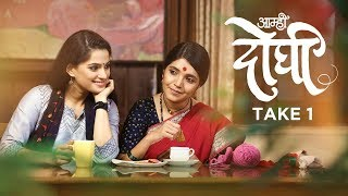 Aamhi Doghi Take 1 - Latest Marathi Movies 2018 | Mukta Barve, Priya Bapat | 23rd Feb 2018