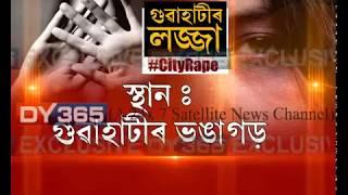 Rape || Guwahati || CCTV Visual width=