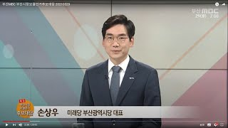 손상우 미래당 부산광역시당 대표 다시보기