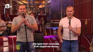 Борис Солтарийски и Гъмзата - Нема да го вземем