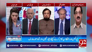 Raey Apni Apni (CJP take notice of delay injustice to model town victim ) - 08 April 201