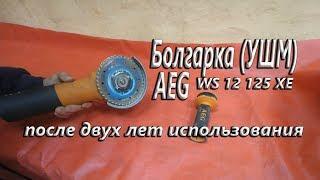 Болгарка (УШМ) AEG WS12 125XE.Обзор после двух лет использования width=