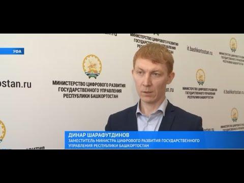 Башкирия станет одним из трех регионов, где протестируют приложение «Здоровье»