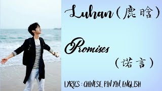 LuHan (鹿晗) - Promises (诺言) || LYRICS [CHI/PIN/ENG]