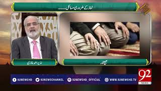 Subh e Noor | Important Elements of Prayer | Nazir Ahmed Ghazi | 10 May 2018 | 92NewsHD
