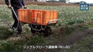 山道や上り坂、湿地も楽々!肥料運搬に一輪クローラー運搬車 『くろ助』