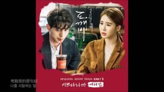[韓中字] 韓劇孤單又燦爛的神 - 鬼怪OST part.5  Eddy Kim(에디킴) - 你很漂亮(이쁘다니까)