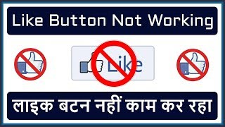 Fix Facebook Like Button Not Working # Facebook Like Button Kaam Nahi Kar Raha Hai