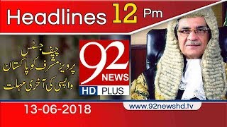 News Headlines | 12:00 PM | 13 June 2018 | 92NewsHD