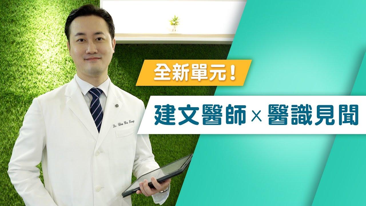 【黃建文醫師全新單元預告短片】 你想知道的自律神經保健之道都在這