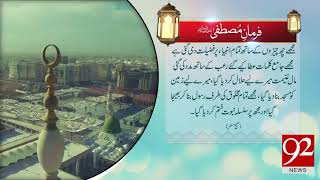Farman e Mustafa (PBUH) - 14 March 2018 - 92NewsHDPlus