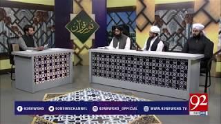 Noor e Quran   Khulasa para 9   Professor Mujahid Ahmed  25 May 2018   92NewsHD