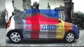 АвтоДвор Уфа (KIA адаптация ролика)