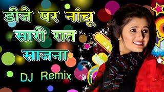2017 का सबसे हिट गाना - DJ Remix - डीजे पर नाचू सारी रात साजना - Superhit Haryanvi Songs 2017