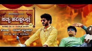 Kannada Movie || Sathya Harishchandra Kannada Movie Trailer Review & Reaction width=
