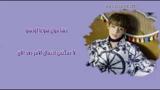 BTS-Jungkook || Begin (Arabic sub+نطق)